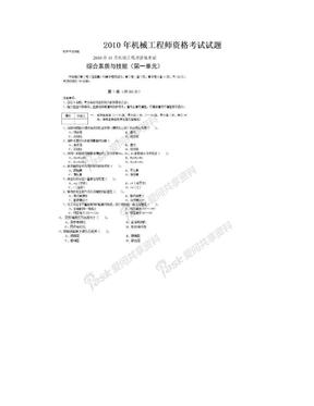 2010年机械工程师资格考试试题.doc