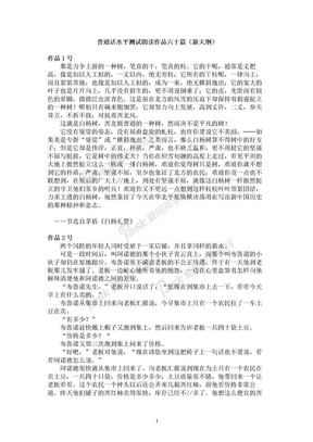 普通话测试60篇短文.doc