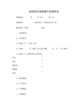 病毒性肝炎病例个案调查表.doc