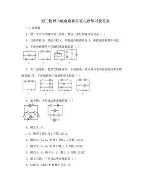 初三物理串联电路和并联电路练习及答案.doc