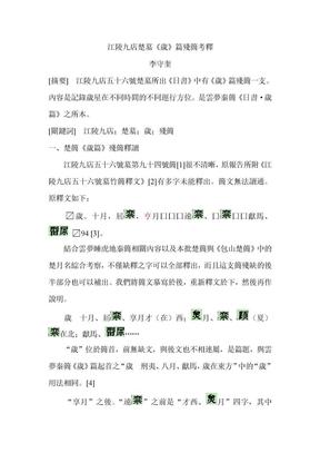 江陵九店楚墓岁篇殘簡考释.doc