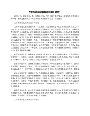 大学毕业生就业推荐表自我鉴定【推荐】.docx