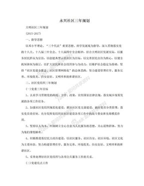 永兴社区三年规划.doc