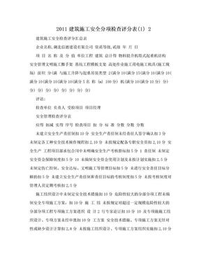 2011建筑施工安全分项检查评分表(1) 2.doc