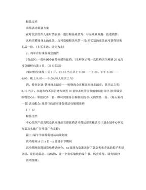 商场活动策划方案.doc