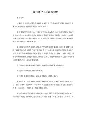 公司团建工作汇报材料.doc