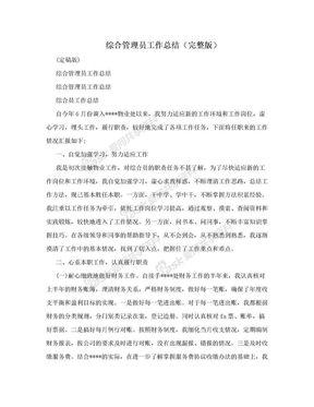 综合管理员工作总结(完整版).doc