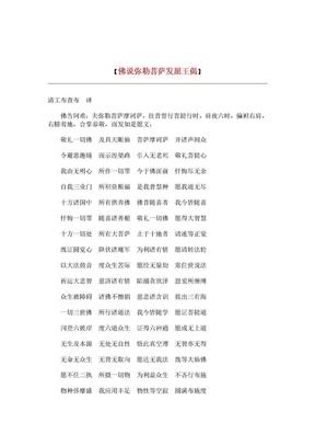 佛说弥勒菩萨发愿王偈.doc