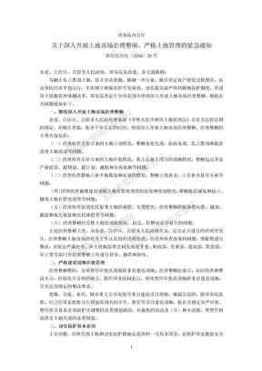 国务院办公厅关于深入开展土地市场治理整顿严格土地管理的紧急通知(国办发明电〔2004〕20号,2004年4月29