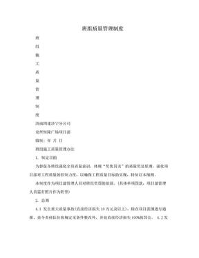 班组质量管理制度.doc