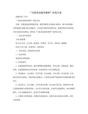 """""""寻找身边最美教师""""评选方案.doc"""
