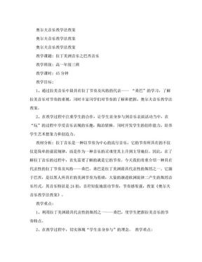 奥尔夫音乐教学法教案(范本).doc
