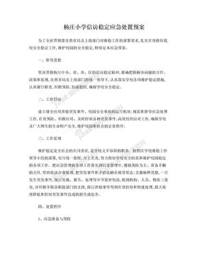 维稳工作应急预案(最新).doc