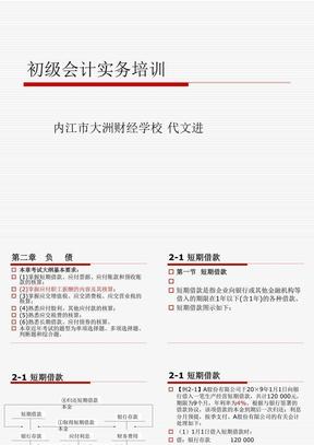 初级会计实务培训(二).ppt