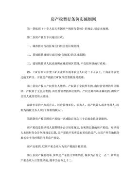 房产税暂行条例实施细则(19870101实施).doc