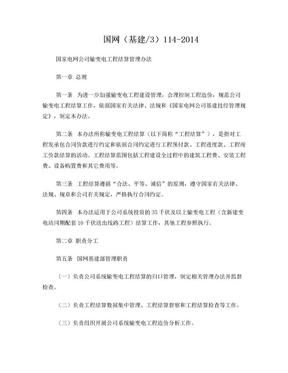 国家电网公司输变电工程结算管理办法.doc
