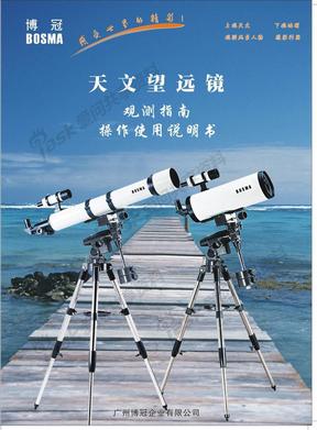 PDF原版复制博冠天文望远镜选购与使用技巧.pdf