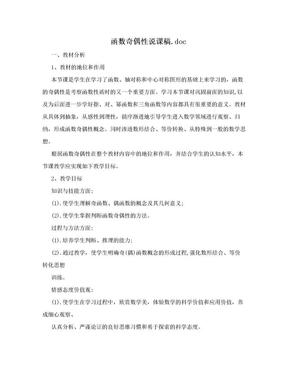 函数奇偶性说课稿.doc.doc