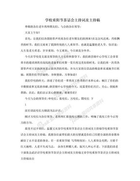 学校重阳节茶话会主持词及主持稿.doc