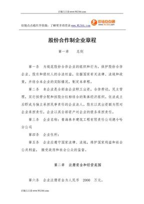 股份合作制企业章程参考文本.doc