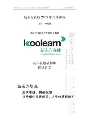 2009年司法考试真题班民法讲义.doc