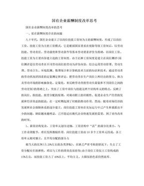 国有企业薪酬制度改革思考.doc