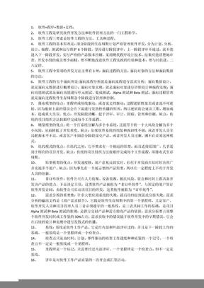 软件工程复习总结.doc