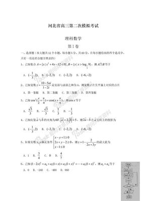 2019年最新河北省高三第二次模拟考试数学(理)试题及答案解析.doc