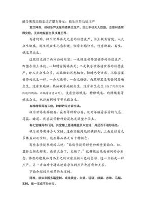 藏传佛教高僧索达吉堪布开示:极乐世界功德庄严.doc