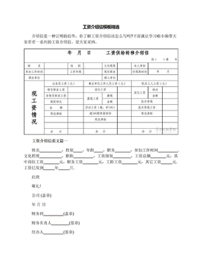 工资介绍信模板精选.docx
