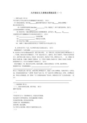 九年级语文上册期末模拟试卷(一).doc