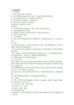 徐绽考研英语十大解题思路~.doc