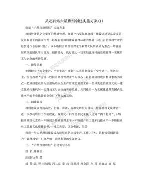 吴起首站六星班组创建实施方案(1).doc
