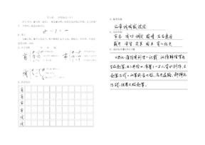 李广志连笔基本训练.pdf