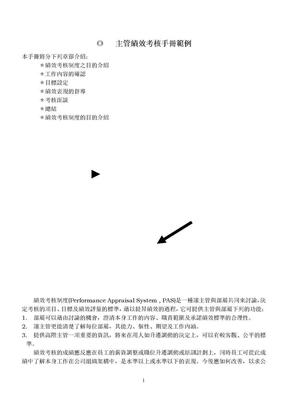 主管績效管理手冊範例.doc