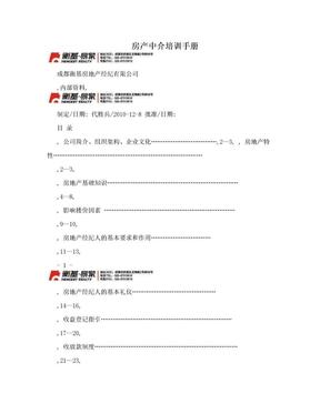 房产中介培训手册.doc