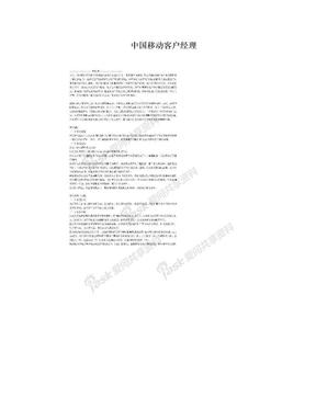 中国移动客户经理.doc