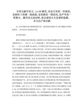 中国文献学论文.doc