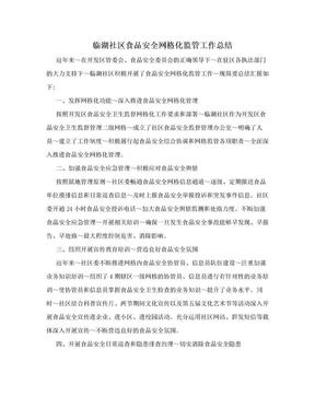 临湖社区食品安全网格化监管工作总结.doc