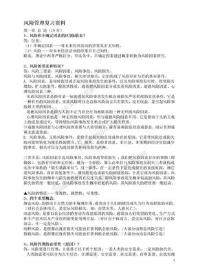 自考_风险管理_复习资料.doc