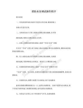 消防水泵调试操作程序.doc
