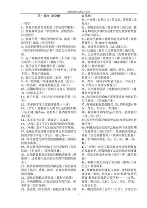 教师招聘考试必备复习资料.doc