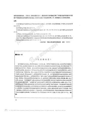 _反思郭沫若_.pdf