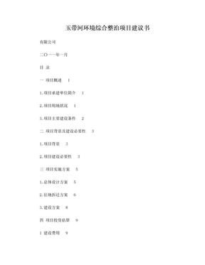 玉带河沿岸环境综合整治工程项目建议书(可研报告).doc