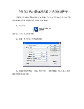 炫酷旋转QQ头像制作方法.doc