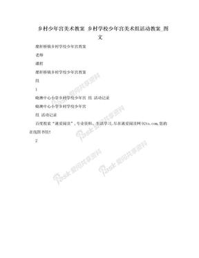 乡村少年宫美术教案 乡村学校少年宫美术组活动教案_图文.doc