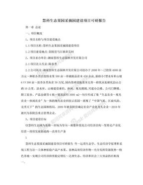 慧科生态果园采摘园建设项目可研报告.doc