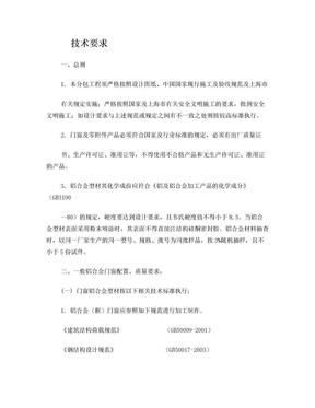 铝合金门窗招标文件(技术要求).doc