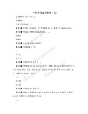 中医中药滋阴补肾(转).doc