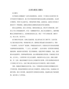 人事行政实习报告.doc